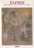 アントニ・タピエス    現代美術の巨匠