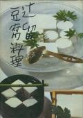 辻留 豆腐料理