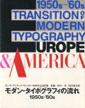 モダン・タイポグラフィの流れ ヨーロッパ・アメリカ1950s-60s