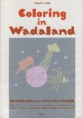 和田誠カラー作品集 Coloring in Wadaland