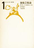 カンディンスキー著作集 全4巻セット