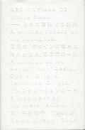 White Book—思考の言語化の記録
