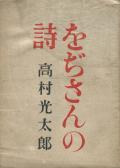 をぢさんの詩