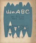 山のABC 各巻