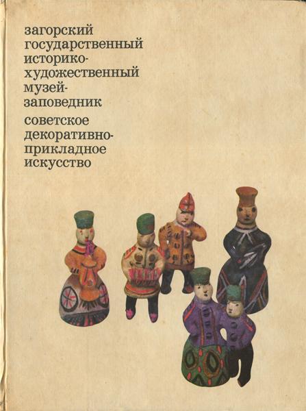 Soviet Decorative Applied Art