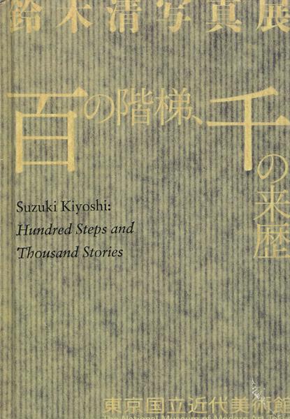 鈴木清写真展 百の階梯、千の来歴 展 図録