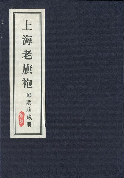 上老老旗袍  郵票珍藏册