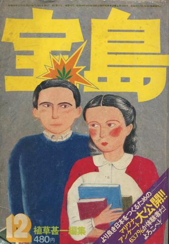 宝島 1975年-1976年 各巻