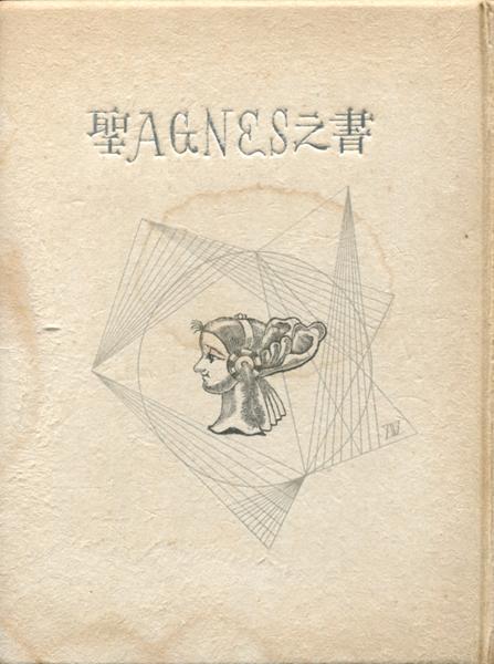 聖AGNES之書