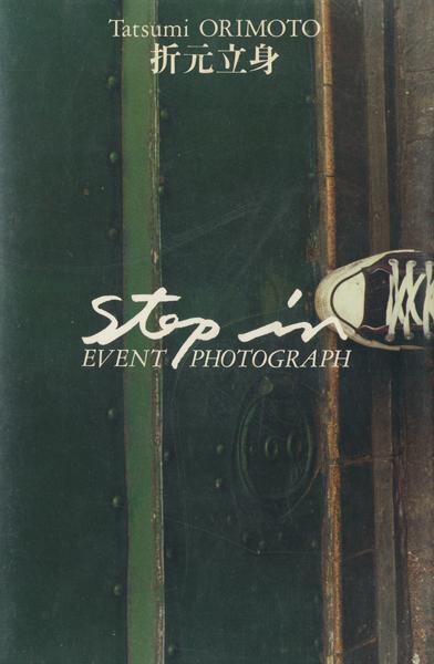 折元立身: Step in. Event Photograph