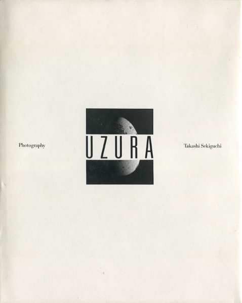 関口隆史写真集 UZURA