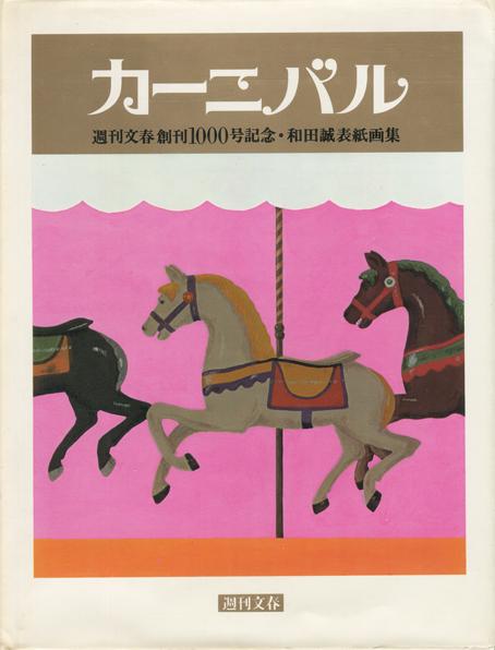カーニバル 週刊文春創刊1000号記念・和田誠表紙画集 謹呈版