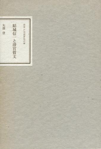 結城信一と清宮質文