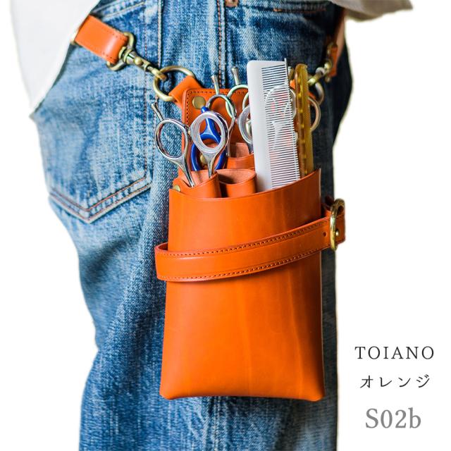 シザーケース【S02b-5】5丁用 ダッカールベルト付き