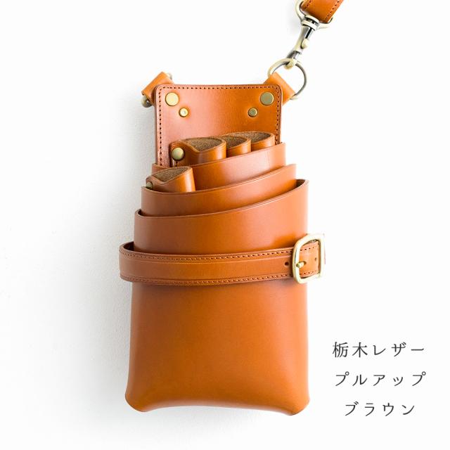 シザーケース【S02c-4】4丁用 コームポケット ダッカールベルト付き