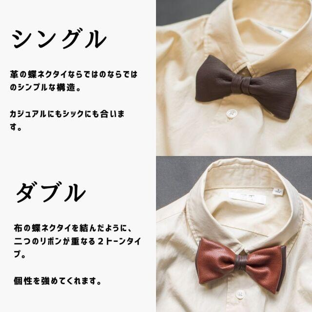 2種類の革の蝶ネクタイ