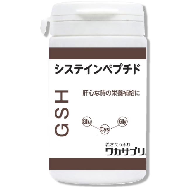 GSH (システインペプチド)