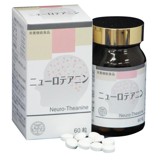 【定期購入】ニューロテアニン