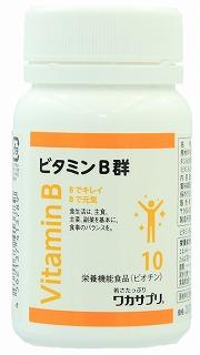 【定期購入】ビタミンB群