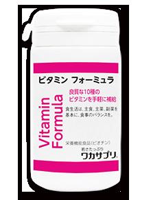 ビタミンフォーミュラ (マルチビタミン)