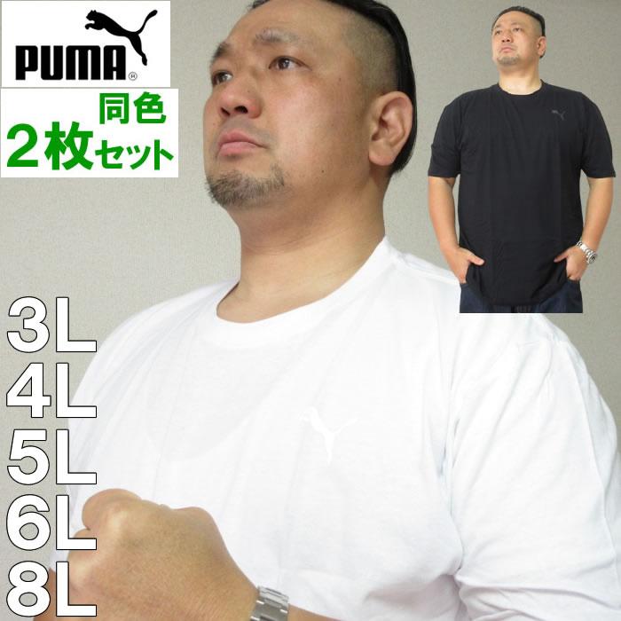 大きいサイズ メンズ 定番 PUMA-2P 抗菌防臭 半袖 Tシャツ(メーカー取寄)プーマ 3L 4L 5L 6L 8L 丸首