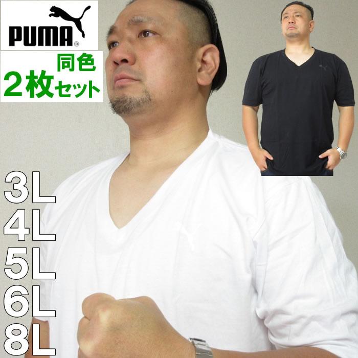 大きいサイズ メンズ 定番 PUMA-2P抗菌防臭 半袖 V Tシャツ(メーカー取寄)Vネック プーマ 3L 4L 5L 6L 8L