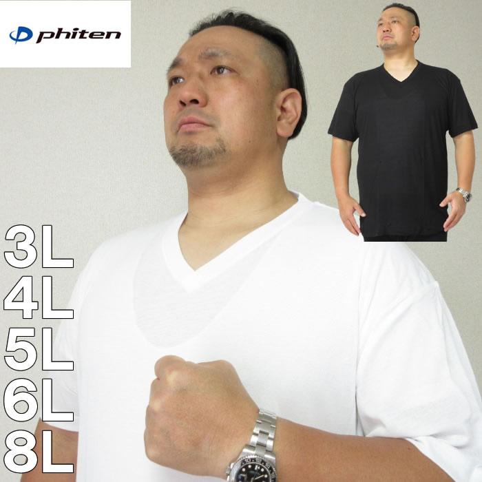 (本州四国九州送料無料)Phiten-半袖VネックTシャツ(メーカー取寄)