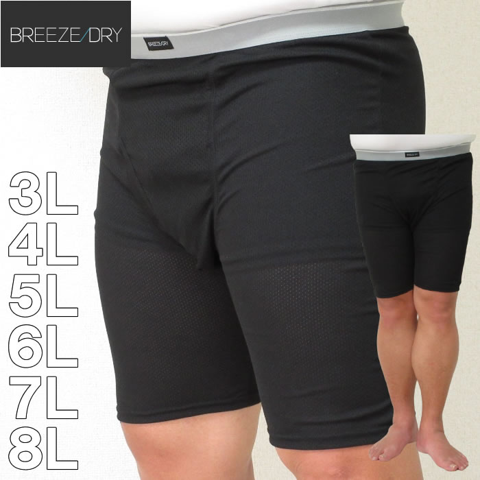 BREEZE/DRY-ロングボクサーパンツ(メーカー取寄)