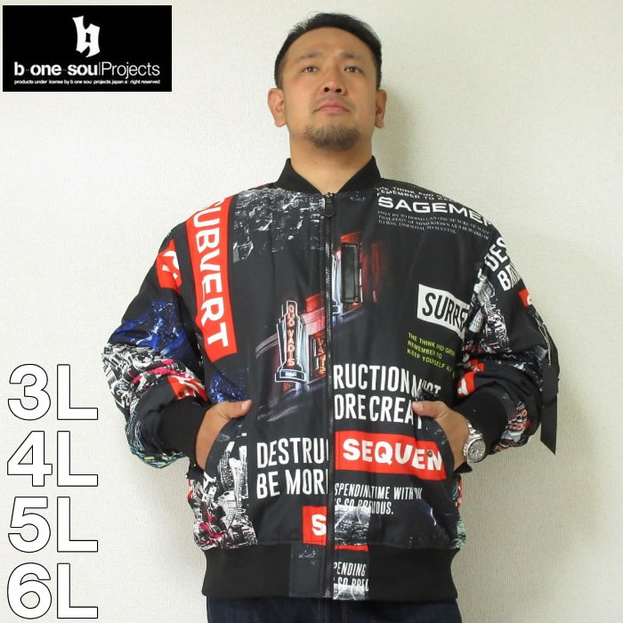 b-one-soul-転写グラフィックMA-1ジャケット(メーカー取寄)