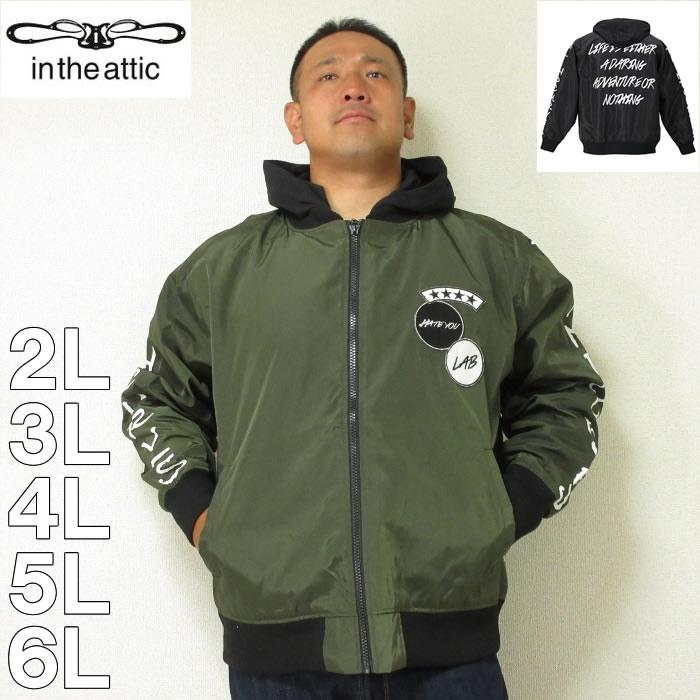 (本州四国九州送料無料)in the attic-フード付ワッペンMA-1ジャケット(メーカー取寄)2L 3L 4L 5L 6L