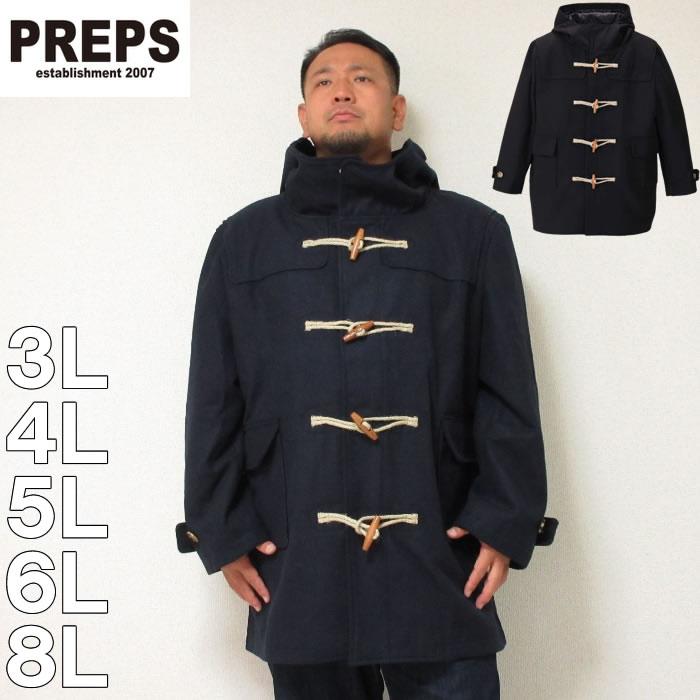 (本州四国九州送料無料)PREPS-ダッフルコート(メーカー取寄)3L 4L 5L 6L 8L