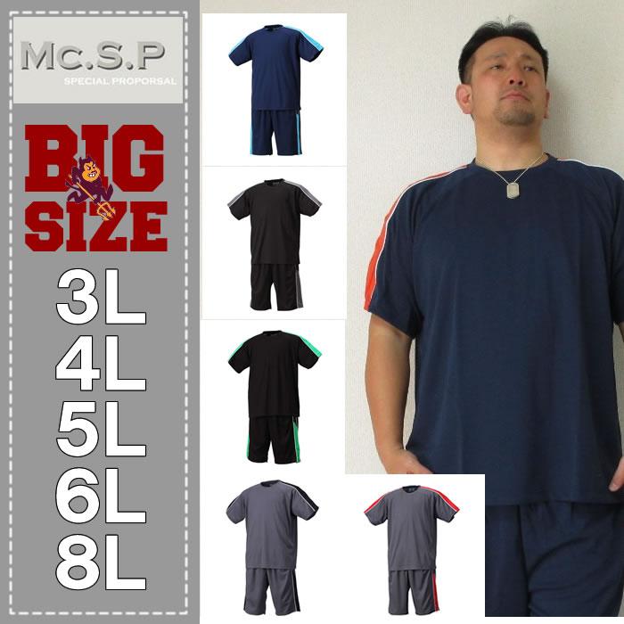 Mc.S.P-吸汗速乾半袖Tシャツ+ハーフパンツ(メーカー取寄)