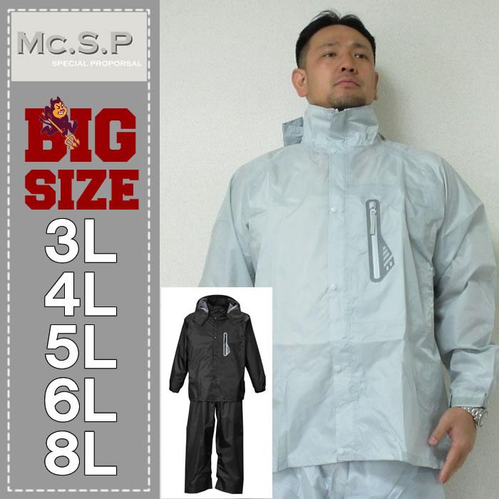 (12/11まで特別送料)Mc.S.P-透湿防水レインスーツ(メーカー取寄)