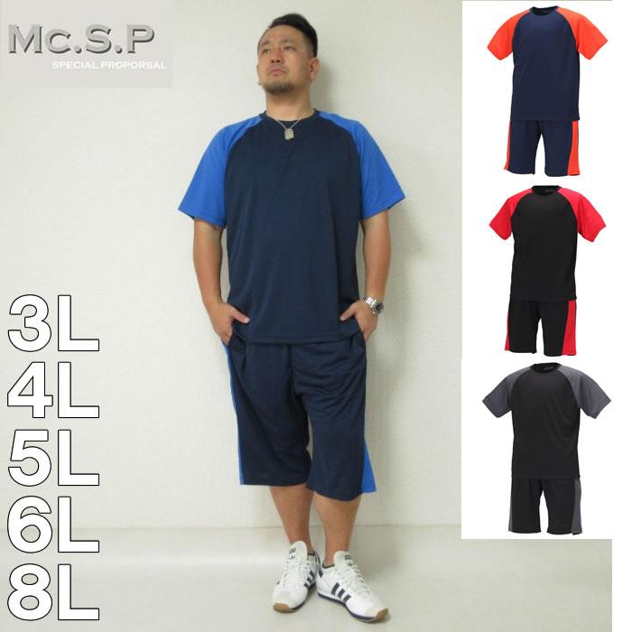 (本州四国九州送料無料)Mc.S.P-吸汗速乾半袖Tシャツ+ハーフパンツ(メーカー取寄)3L 4L 5L 6L 8L Tシャツ 短パン セットアップ