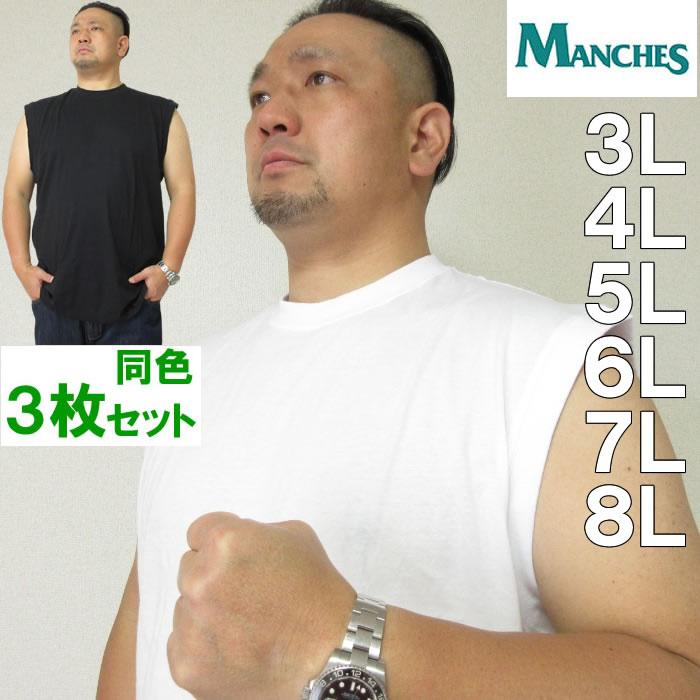 (本州四国九州送料無料)大きいサイズ メンズ スリーブレス3枚パック(メーカー取寄)