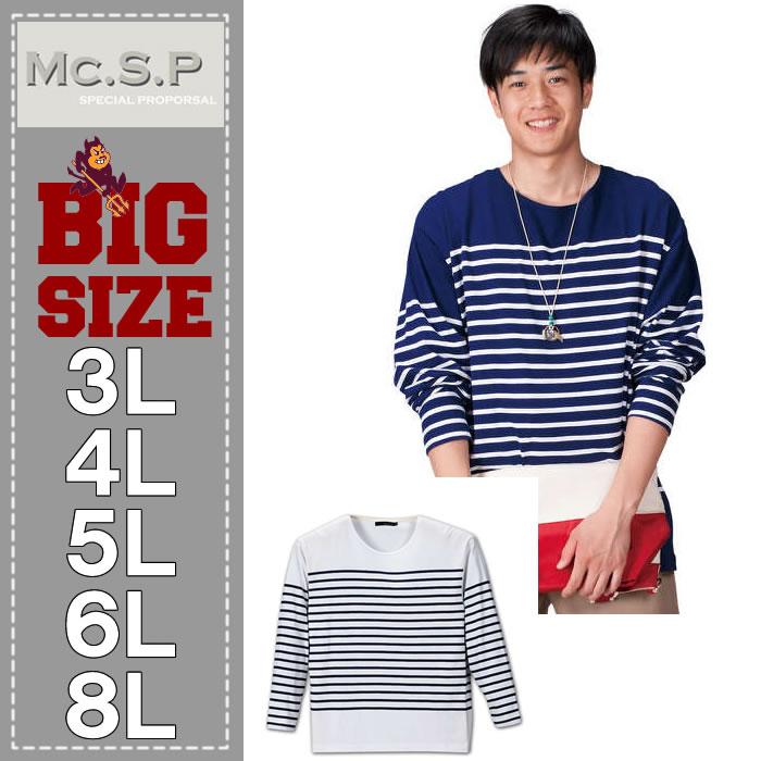 Mc.S.P-パネルボーダー長袖Tシャツ(メーカー取寄)