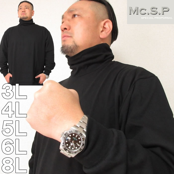 大きいサイズ メンズ 定番 Mc.S.P-タートルネック長袖Tシャツ(メーカー取寄)3L 4L 5L 6L 8L Tシャツ 長袖 消臭 無地 ベーシック