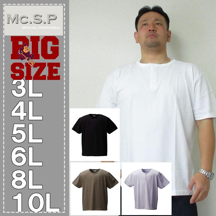 (8/31まで特別送料)Mc.S.P-半袖ヘンリーTシャツ(メーカー取寄)
