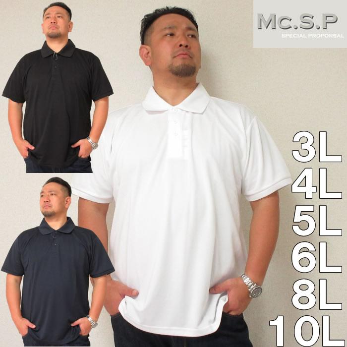 (本州四国九州送料無料)大きいサイズ メンズ Mc.S.P-DRYハニカムメッシュ半袖ポロシャツ(メーカー取寄)3L 4L 5L 6L 8L 10L 半袖 ポロシャツ ドライ 吸水速乾 消臭