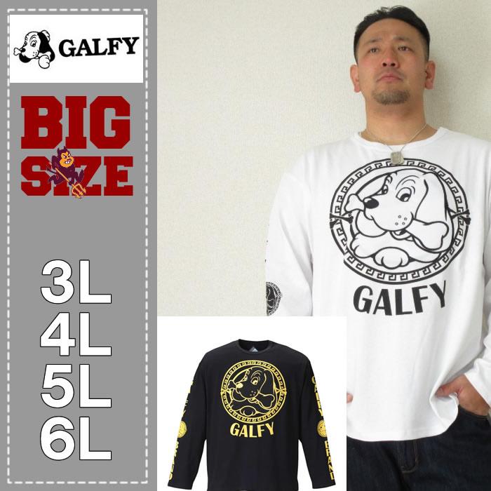 GALFY-長袖Tシャツ(メーカー取寄)