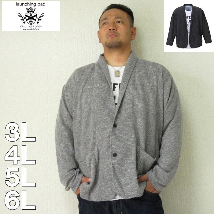 launching pad-起毛ニットダブルフェイス ショールジャケット+長袖Tシャツ(メーカー取寄)