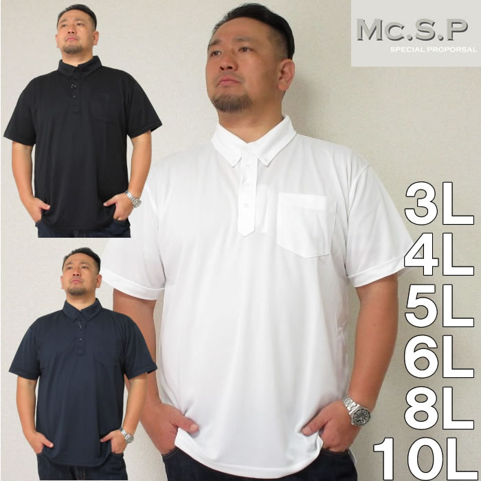 (本州四国九州送料無料)大きいサイズ メンズ Mc.S.P-DRYハニカムメッシュB.D半袖ポロシャツ(メーカー取寄)3L 4L 5L 6L 8L 10L 半袖 ポロシャツドライ 無地 吸水速乾 消臭 ボタンダウン