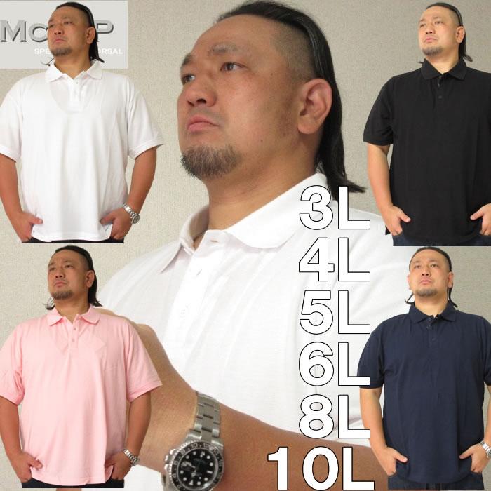 (本州送料無料)大きいサイズ メンズ Mc.S.P-消臭テープ付鹿の子半袖ポロシャツ(メーカー取寄)3L 4L 5L 6L 8L 10L 半袖 ポロシャツ 無地 鹿の子 消臭