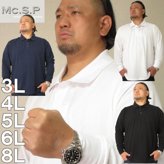 (1/31まで特別送料)Mc.S.P-消臭テープ付鹿の子長袖ポロシャツ(メーカー取寄)3L 4L 5L 6L 長袖 ポロシャツ 無地 ベーシック