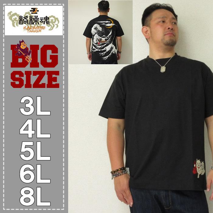 (9/30まで特別送料)絡繰魂-夜釣りだにゃん半袖Tシャツ(メーカー取寄)