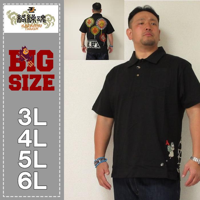 絡繰魂-盗にゃん団半袖ポロシャツ(メーカー取寄)
