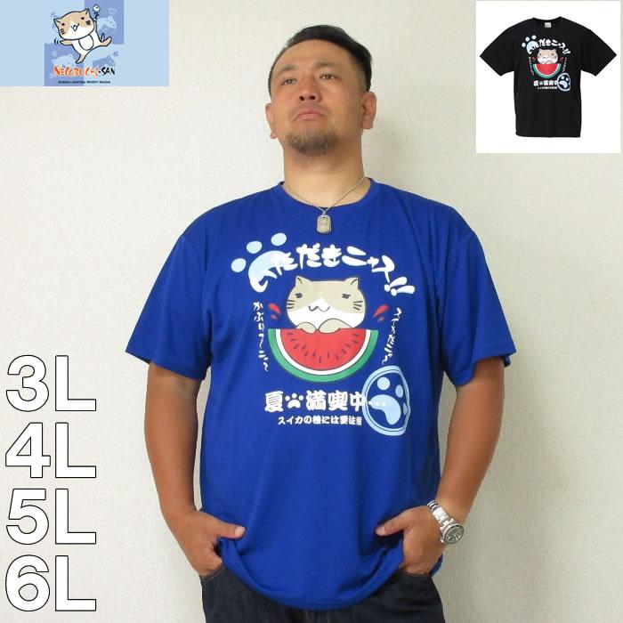 (8/31まで特別送料)NECOBUCHI-SAN-DRYメッシュ半袖Tシャツ(メーカー取寄)3L 4L 5L 6L ドライ
