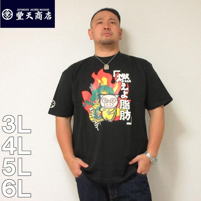 (本州四国九州送料無料)豊天-燃えよ脂肪半袖Tシャツ(メーカー取寄)3L 4L 5L 6L 豊天 ぶうでん ぶーでん 半袖 Tシャツ ぶた 豚