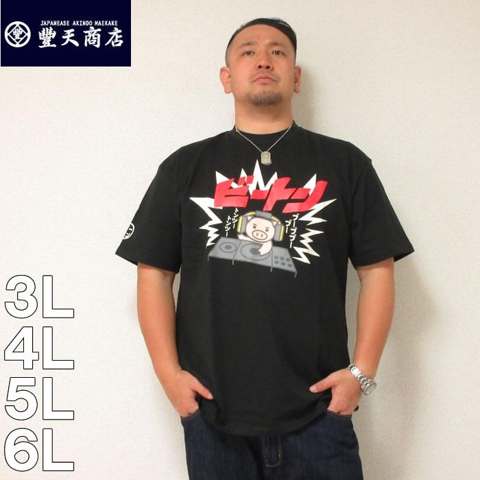 (本州四国九州送料無料)豊天-ビートン半袖Tシャツ(メーカー取寄)3L 4L 5L 6L 豊天 ぶうでん ぶーでん 半袖 Tシャツ ぶた 豚