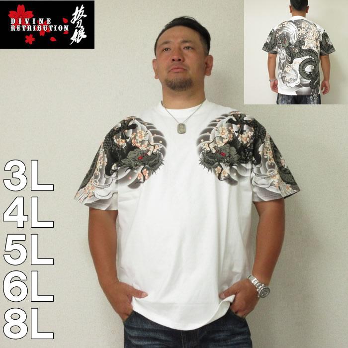 (8/31まで特別送料)絡繰魂-龍和彫り半袖Tシャツ(メーカー取寄)3L 4L 5L 6L 8L からくりたましい 絡繰魂 和柄